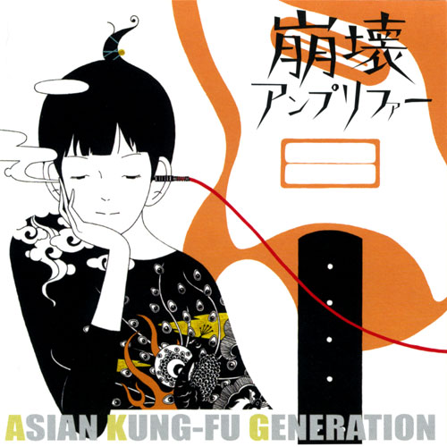 [Band] Asian Kung-Fu Generation Cover7