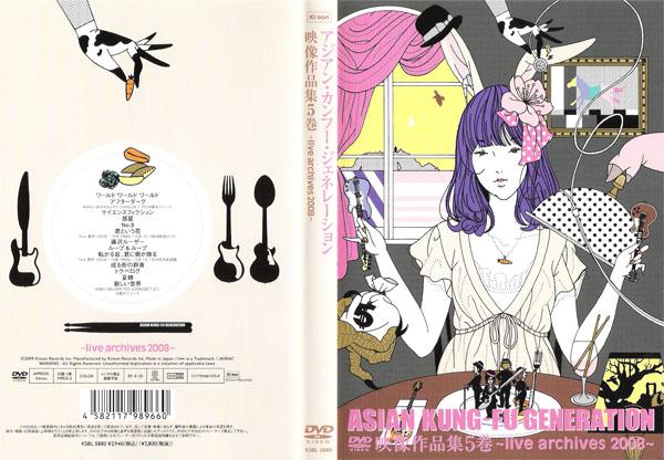 Eizo Sakushin Shu Vol 5 - Live Archives 2008