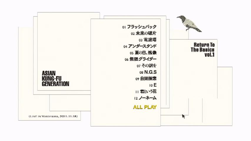 Asian kungfu generation entrance. Mp3 download.